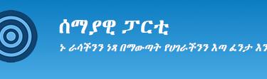 bluepartyEthiopia