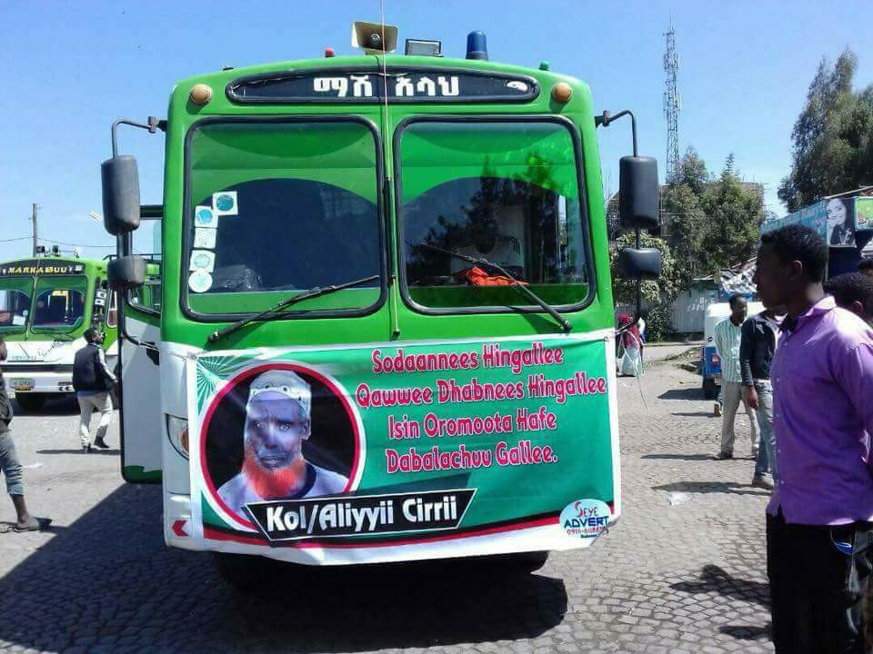 A heroic send-off for Aliyi Cirri, a pioneer Oromo freedom